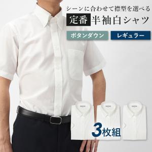 3枚セット 半袖 ワイシャツ 選べる Yシャツ 形態安定 メンズ ホワイト シンプル クールビズ 制...