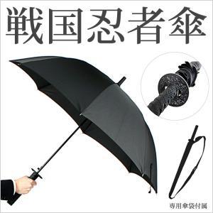 侍・忍者・刀 戦国傘 ブラック サムライ傘 ※ギフトラッピング不可|smartbiz