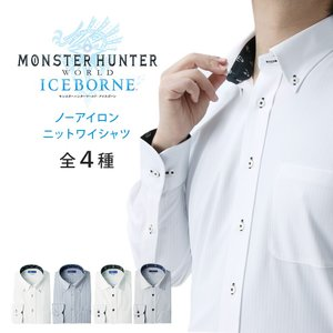 ワイシャツ 『モンスターハンターワールド:アイスボーン』 ニットシャツ 形態安定 ノーアイロン ノン...