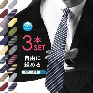 ネクタイ 自由に選べる3本セット 洗える ウォッシャブル ストライプ チェック ドット 小紋柄 ブルー 青 ピンク イエロー 黄 レッド 赤 グレー|smartbiz