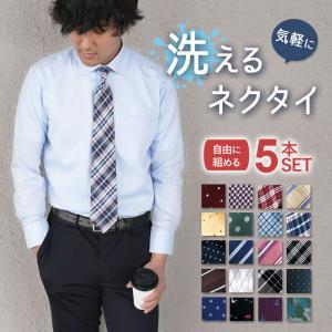 ネクタイ 自由に選べる5本セット メンズ 紳士用 レギュラー幅 ストライプ チェック ブルー グレー イエロー|smartbiz