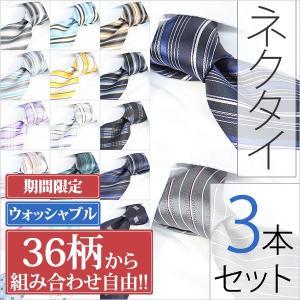 スタイリッシュ ネクタイ 自由に選べる3本セット
