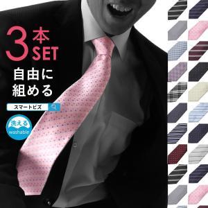 39柄から自由に選べる ネクタイ3本セット 洗える メンズ 紳士用 ウォッシャブル レギュラーネクタイ レジメンタル ストライプ チェック 小紋柄 ドット ブルー|smartbiz