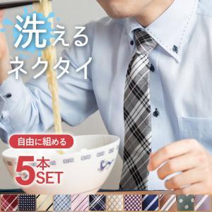 [5%OFF]ネクタイ メンズ 5本セット 組み合わせ自由 ウォッシャブル 洗える 紳士用 送料無料 ストライプ チェック ブルー ピンク