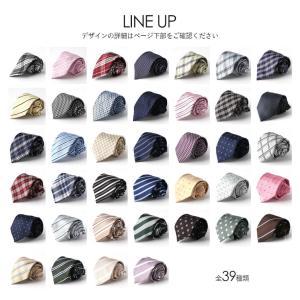 ネクタイ メンズ 5本セット 組み合わせ自由 ウォッシャブル 洗える 紳士用 送料無料 ストライプ チェック ブルー ピンク|smartbiz|02