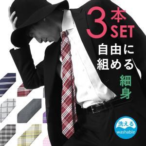 ネクタイ 自由に選べる3本セット ナロータイ メンズ 紳士用 ストライプ チェック ドット グレー ブルー 青 レッド 赤|smartbiz
