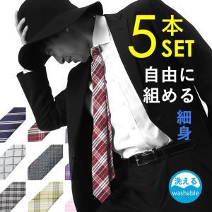 ナロータイ 自由に選べる5本セット ネクタイ ウォッシャブル メンズ 紳士用 ストライプ チェック ブルー ピンク|smartbiz