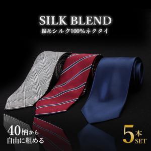 シルク混ネクタイ 自由に選べる5本セット メンズ 紳士用 シルクネクタイ フォーマル ストライプ チェック ブルー ピンク|smartbiz