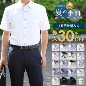 Yシャツ メンズ 半袖 ワイシャツ セット 送料無料 クール...