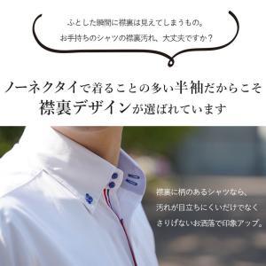 ワイシャツ メンズ 半袖 1枚から自由に選べる 5枚以上で送料無料 Yシャツ クールビズ 半袖シャツ セット ボタンダウン ホワイト ブルー 夏 涼しい おしゃれ|smartbiz|05