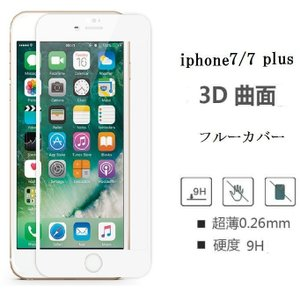 iphone7 plus 全面 3D 保護フィルム 正面 背...