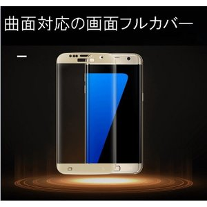 Galaxy Note Edge N9150 保護フィルム 全面フルーカバー 曲面対応 ガラスフィルム