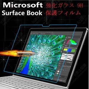 MicroSoft surface book 保護フィルム ガラスフィルム ガラス フィルム 強化ガラス 9H 日本製ガラス素材  SurfaceBook 13.5インチ ラウンド処理 飛散防止処理