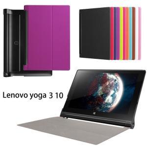 Lenovo YOGA Tab 3 10 ZA0H0027JP X50F  ZA0A0005JP (10インチ) ケース  Tablet3 10 カバー 3点セット 液晶保護フィルム タッチペン