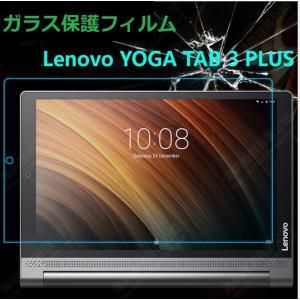 Lenovo yoga Tab3 Plus 10.1 保護フィルム ガラスフィルム フィルム 保護  ガラス 強化ガラス 9H 液晶保護フィルム