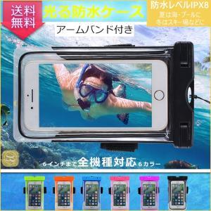 アームバンド付き完全防水ケース スマホ用防水ケース iPhone8 iPhone7Plus iPho...