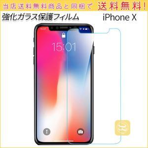 iphoneX ガラスフィルム スマートフォン用強化ガラス液晶保護フィルム アイフォンX アイフォーンX ポイント消化