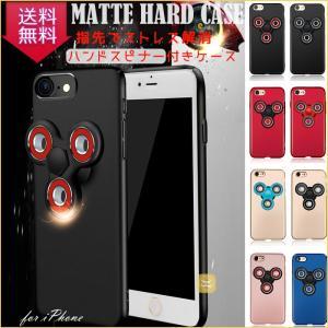 半額 iphone8 iPhone7 ハンドスピナー付きスマホケース アイフォン8 ハードケース ス...