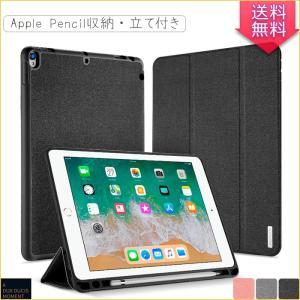 ◆商品説明◆ ◎DUX DUCISの2018年新型iPad(第6世代)9.7インチ(A1893、A1...