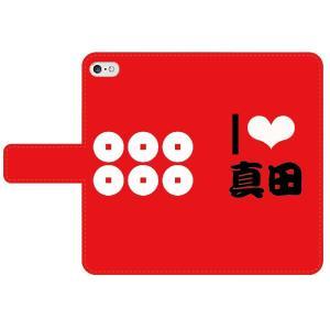 アイラブ真田 手帳型 スマホケース iPhone7 iPhone6s Plus Xperia 全機種対応 smartgadget