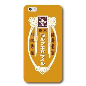 ミルクキャラメル全機種対応 ハードカバー スマホケース iPhone7 iPhone7Plus iPhone6 6s 6plus SE Xperia Galaxy S7edge|smartgadget