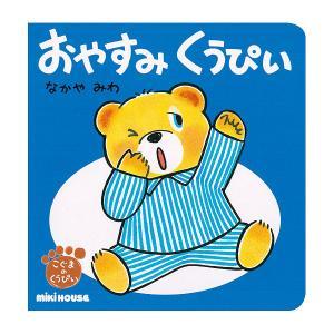 ミキハウス おやすみ くうぴい (ねんね)の画像