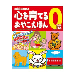 ミキハウス 心を育てるおやこえほん 0歳 mikihouse 知育絵本