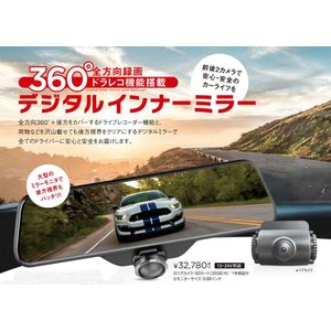 Smart(スマート)デジタルインナーミラー 360度+リアカメラ SDカード付属|smartled