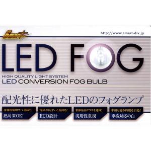 Smart スマート LED フォグライト LEDCONVERSIONFOGBULB 2 6500k ホワイト|smartled