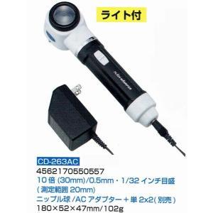 ライトルーペ(ACアダプター接続・目盛板スケール付) CD-263AC
