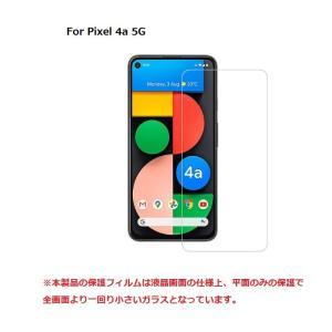 Pixel4a 5G softbank 保護フィルム google Pixel 4a 5G ガラスフィルム グーグル ピクセル フォーエー with 5g ピクセルフォーエー 強化ガラス 9Hメール便 送料|smartnet