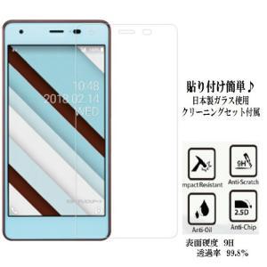 au Qua phone QZ ガラスフィルム 京セラ KYV44 保護フィルム キュア フォン ガラス フィルム キューゼット 強化ガラス 日本製ガラス素材 2.5Dラウンドカット加工|smartnet