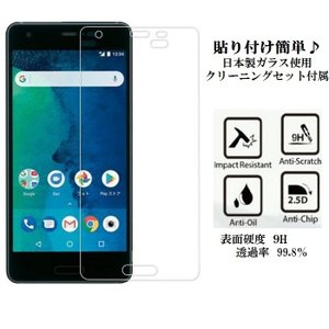 Y!mobile Android One S4 保護フィルム...