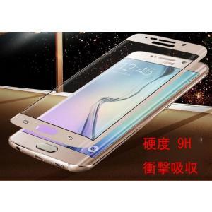 Galaxy S7 edge 保護フィルム 全面フルーカバー 曲面対応 ガラスフィルム ガラス フィルム 保護 強化ガラス SC-02H SCV33 s7edge  全画面保護フィルム 全面|smartnet