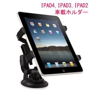 ipad4 車載ホルダー ipad3 ipad2 new iPad iPad Air 車載 ホルダー 取付簡単 タブレット 車 スタンド 角度調節 360度回転可能|smartnet