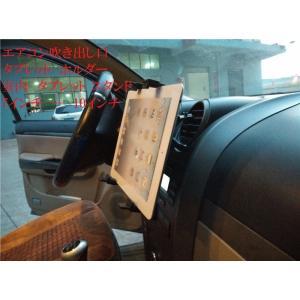 ipad 車載ホルダー タブレット エアコン 吹き出し口 air mini