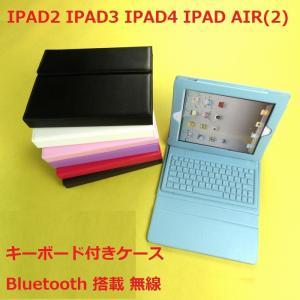 iPad4 ケース iPad3 キーボード iPad2 New ipad キーボード付きケース ワイヤレス Bluetooth 搭載 ipad キーボード ケース 無線 Bluetooth IPAD用 smartnet