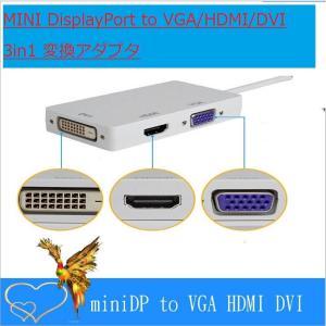 MINI DisplayPort to VGA/DVI/HDMI 変換アダプタ 3in1 変換 アダプタ mini DP to VGA/DVI/HDMI 変換ケーブル 変換アダプタ