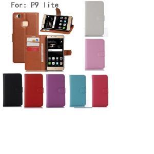 Huawei p9 lite ケース P9lite カバー 3点セット 保護フィルム タッチペン 保護 フィルム ガラス ガラスフィルム 手帳