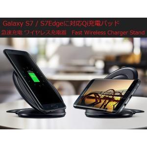Qi 充電器 Galaxy S7 edge Qi充電パッド 急速充電 ワイヤレス充電器 Fast Wireless Charger Stand ワイヤレス充電 ワイヤレス充電器 ワイヤレス ワイヤレス充電