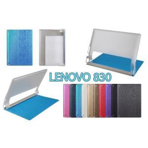 Lenovo Yoga Tablet 2 830 ケース カ...