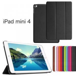 ipad mini4 ケース ipadMini4 カバー 3点セット タッチペン  保護フィルム おまけ フィルム スタンドケース  メール便 送料無料 smartnet