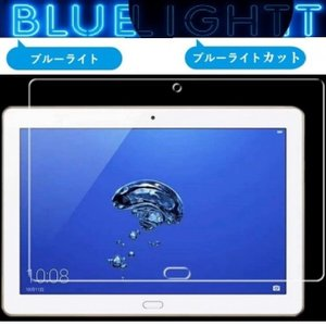 HUAWEI MediaPad M3 Lite 10 ブルーライトカット フィルム 保護 M3Lite10 ガラスフィルム メディアパッド M3 ライト 10インチ 強化ガラス 9H 超耐久 耐傷 指紋防|smartnet