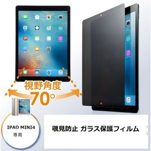 iPad mini 5 2019 フイルム ipad mini4 保護フィルム のぞき見防止 ipadMini5 フィルム 見防止 ガラス 強化ガラス 覗見防止覗き見防止 9H のぞき見防止|smartnet