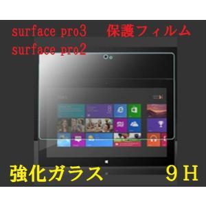 surface pro4 保護フィルム pro3 surface pro2 surface 2 ガラスフィルム 9H 強化ガラス