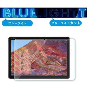 Huawei MediaPad T5 10 ブルーライトカット フィルム 保護 Media Pad ...