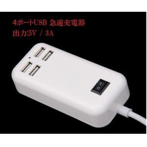 USB充電器 usb急速充電器 USB 充電器 USB コンセント 15W 4ポート USBハブ セルフパワー 充電 メール便 送料無料【P01Jul16】