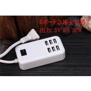 USB充電器 usb急速充電器 30W 6A USB 充電器...