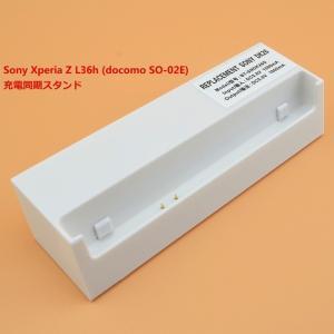 Xperia Z L36h 卓上ホルダー 充電スタンド 充電 クレードル