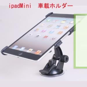 ipad Mini 車載ホルダー mini3 mini2 車載 ホルダー ipad retina 取付簡単 スタンド タブレット 車 携帯 スタンド 角度調節 360度回転可能 メール便 送料無料|smartnet